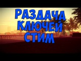 РАЗДАЧА КЛЮЧЕЙ СТИМ 2016 ЕСТЬ CSGO,GTA 5 MINECRAFT n1