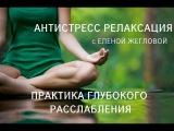 Антистресс релаксация. Практика глубокого расслабления.