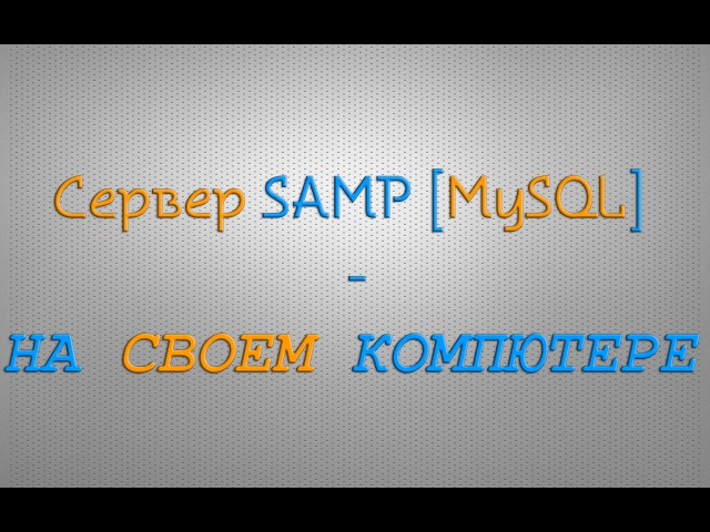 Как запустить сервер SAMP на MySQL у себя на компьютере без хостинга