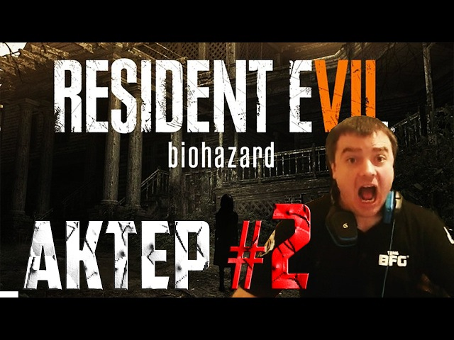 Resident Evil 7 от АКТЕРА ЧАСТЬ №2 (ТОП МОМЕНТЫ)
