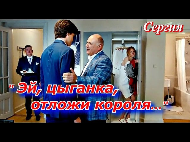 Погадай цыганка =СЕРГИЯ=