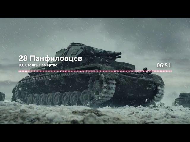 28 Панфиоловцев OST - Стоять Намертво \ Panfilov's Twenty Eight OST - Stand Tightly