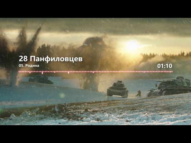 28 Панфиоловцев OST - Родина \ Panfilov's Twenty Eight OST - Homeland