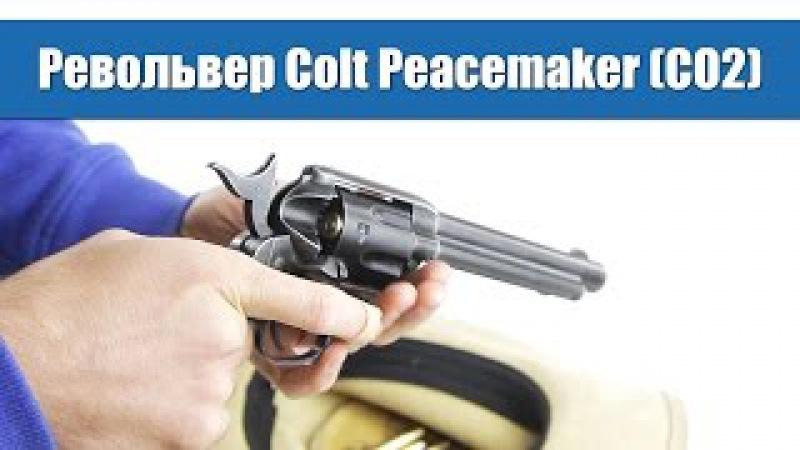 Револьвер WinGun Colt Peacemaker (CO2)