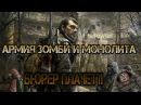 S.T.A.L.K.E.R. CALL OF PRIPYAT ПРОХОЖДЕНИЕМИФ О БЮРЕРЕ ПРАВДАИЗГРЫЗЛИ К ЧЕРТЯМ ТУШКАНЫ