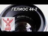 КУПИЛ ОБЪЕКТИВ ВРЕМЁН СССР ГЕЛИОС 44 2