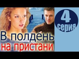 фильм В полдень на пристани 4 серия