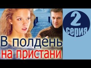 фильм В полдень на пристани 2 серия