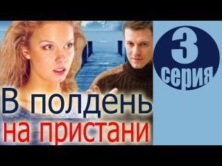 фильм В полдень на пристани 3 серия