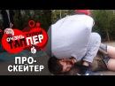 СЕЛ другу НА ЛИЦО - Очень тупой Таппер 2 сезон, 8 серия