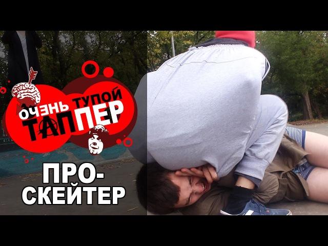 СЕЛ другу НА ЛИЦО - Очень тупой Таппер (2 сезон, 8 серия)