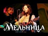 МЕЛЬНИЦА - Концерт