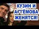 Дом 2 🍅 16 мая Новости на 6 дней раньше эфира 16 05 2016