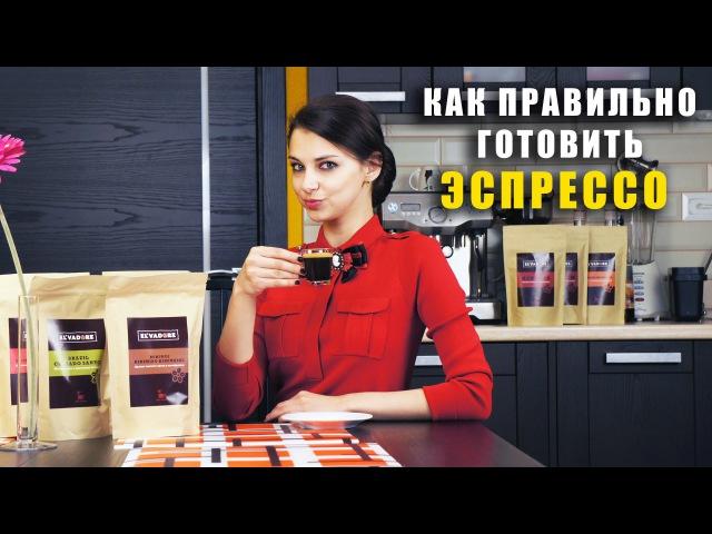 Как правильно готовить настоящий эспрессо в кофемашине дома кофемашина эспрессо рецепт bork