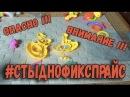 СТЫДНОФИКСПРАЙС - ВРЕДНЫЕ игрушки - Репост МАКСИМАЛЬНО - Опасно!