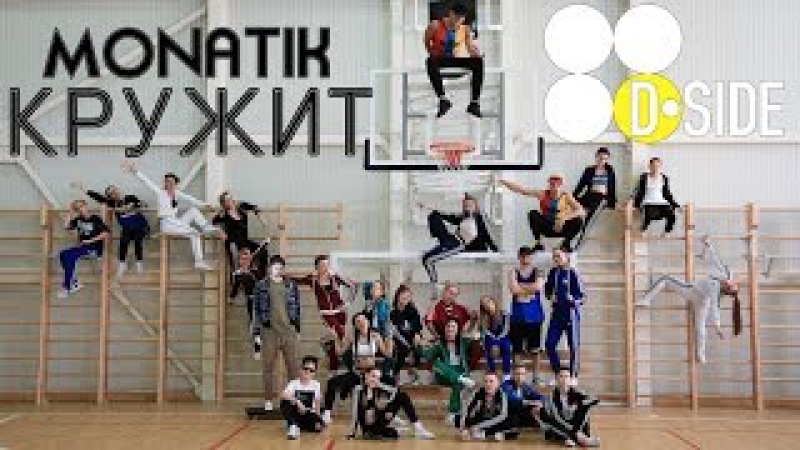 MONATIK - КРУЖИТ | D.side Fam; lil D; Dside Band | D.side dance studio