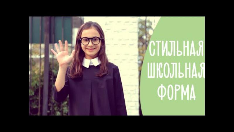 10 правил выбора идеальной ШКОЛЬНОЙ ФОРМЫ | Family is...
