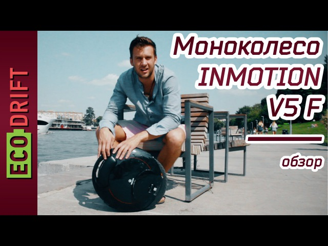 ОБЗОР INMOTION V5 F
