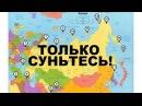 ОПОРНЫЕ ТОЧКИ РУССКОЙ ПОБЕДЫ сирия сегодня последние новости военные базы россии за рубежом в мире