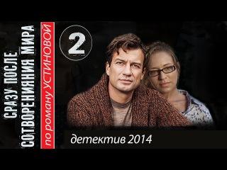 СРАЗУ ПОСЛЕ СОТВОРЕНИЯ МИРА 2 серия (2013) Детектив, мелодрама