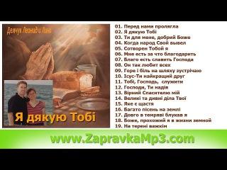 Демчук Леонид и Лина - Я дякую Тобі