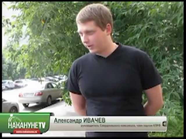 Александр Ивачев - Первомайский мукомольный завод