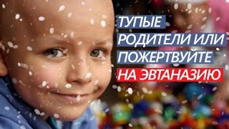 Милосердие для мразей / Пожертвование денег на неизлечимо больных