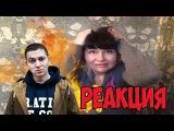 Реакция МАМЫ на ЛСП &amp Oxxxymiron - Безумие