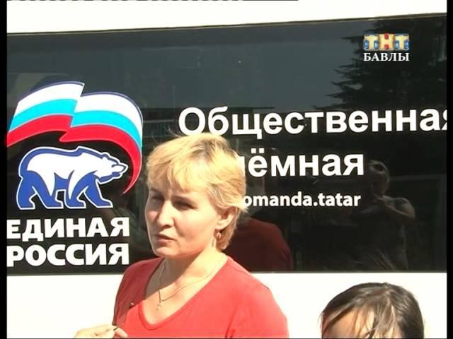 В Бавлинском районе работала мобильная общественная приемная - 19.08.2016