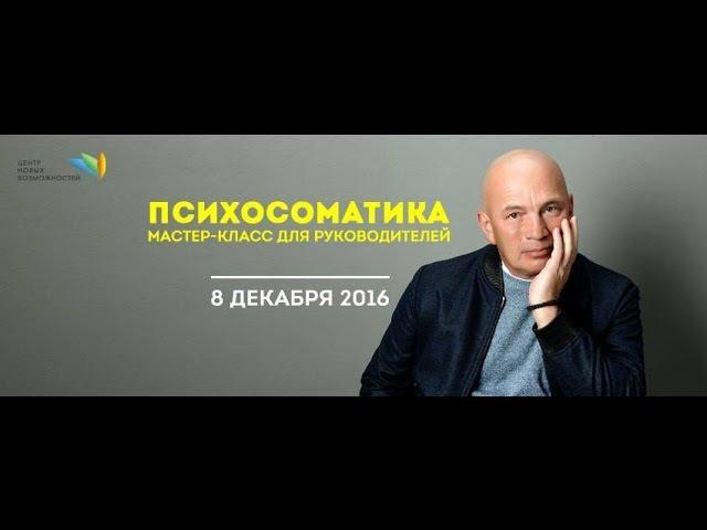 Психосоматика ведущий Павел Эрзяйкин
