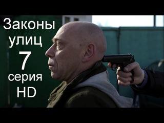 Законы улиц 7 серия HD