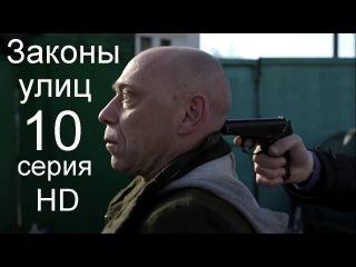 Законы улиц 10 серия HD