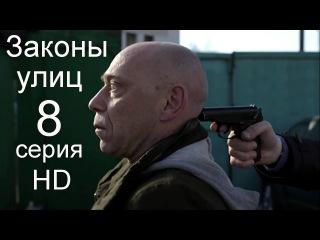 Законы улиц 8 серия HD