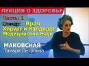 1► Маковская Тамара Петровна - Врач Хирург и Кандидат Медицинских Наук | APL RUSSIA Минзифа Фадеева