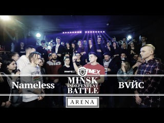 Minsk Independent Battle Arena 3: Nameless vs BVЙC