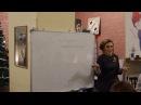 Анастасия Долганова - Лекция об экзистенциальных данностях и конфликтах, Часть 2