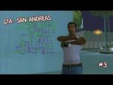 GTA San Andreas (Прохождение)