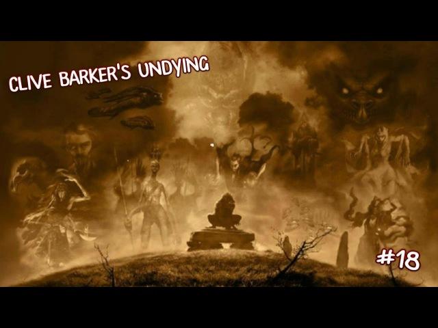 Clive Barker's Undying (Прохождение) ● ТАНЦУЮТ ВСЕ! ● 18