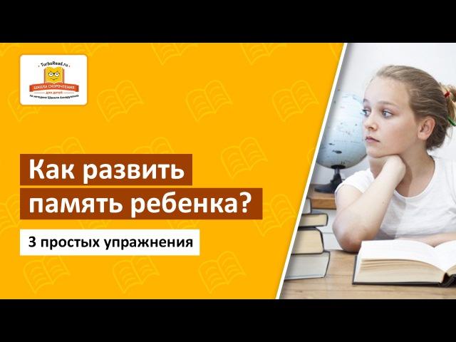 ✅ Как развить память ребенка 3 простых упражнения Школа скорочтения и развития памяти
