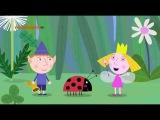 Маленькое королевство Бена и Холли - Принц лягушонок (8 серия)
