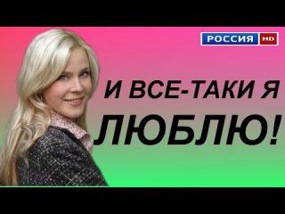 И все таки я люблю 2016 Мелодрамы русские новинки HD