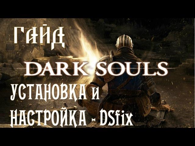 [Guide] DARK SOULS: Prepare to Die Edition - КАК УСТАНОВИТЬ и НАСТРОИТЬ DSfix [PC]