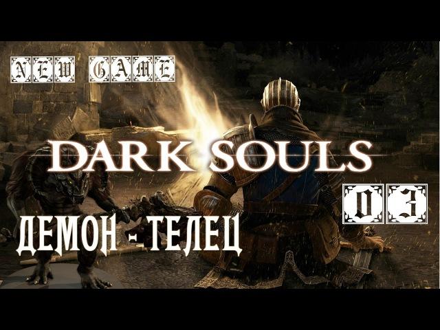 [ПРОХОЖДЕНИЕ] DARK SOULS: Prepare to Die Edition \ ТЕМНЫЕ ДУШИ - Taurus Demon [DSfix]