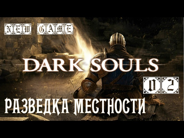 [ПРОХОЖДЕНИЕ] DARK SOULS: Prepare to Die Edition \ ТЕМНЫЕ ДУШИ - Firelink Shrine [DSfix]