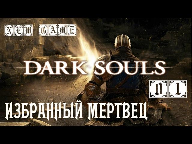 [ПРОХОЖДЕНИЕ] DARK SOULS: Prepare to Die Edition \ ТЕМНЫЕ ДУШИ - Northern Undead Asylum [DSfix]