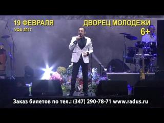 Стас Михайлов с программой: Если завтра будет солнце в Уфе!