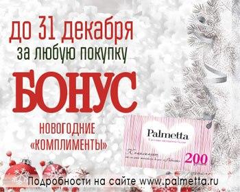 558b951b8 С 15 по 31 декабря 2016г салон женского белья Palmetta каждой  покупательнице дарит карту-бонус «Комплимент»!