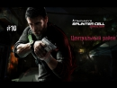 Tom Clancys Splinter Cell Conviction - Центральный район 10