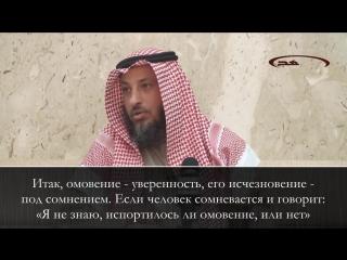 Шейх Усман аль-Хамис. Сомнения в омовении