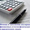 Бухгалтерские услуги заполнение деклараций